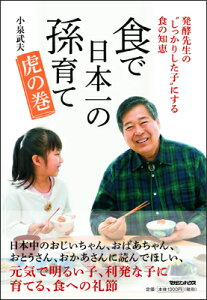 【送料無料】食で日本一の孫育て虎の巻 [ 小泉武夫 ]