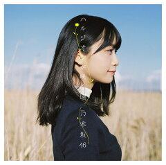 ハルジオンが咲く頃 (Type-A CD+DVD) [ 乃木坂46 ]