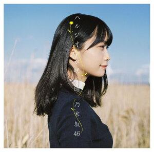 ハルジオンが咲く頃 (初回限定盤A CD+DVD) [ 乃木坂46 ]