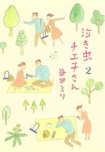 泣き虫チエ子さん(2)