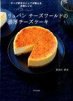 リュバン チーズワールドの濃厚チーズケーキ チーズ好きのシェフが教える本格レシピ [ 長谷川哲夫 ]
