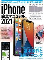 iPhone完全マニュアル2021