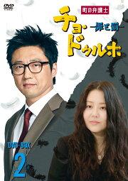 町の弁護士 チョ・ドゥルホ -罪と罰ー DVD-BOX2