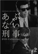 あぶない刑事 DVD Collection vol.2