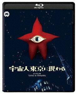 宇宙人東京に現わる 修復版【Blu-ray】画像