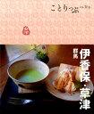 伊香保・草津2版 群馬 (ことりっぷ)