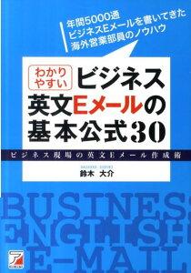 わかりやすいビジネス英文Eメールの基本公式30 ビジネス現場の英文Eメール作成術 (Asuka business & language book) [ 鈴木大介 ]
