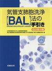 気管支肺胞洗浄(BAL)法の手引き改訂第3版 [ 日本呼吸器学会びまん性肺疾患学術部会 ]