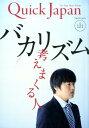 クイック・ジャパン(vol.121) バカリズム