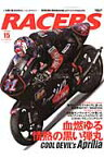 RACERS(volume 15) 電撃移籍の原田哲也が駆ったアプリリアRSV250 (San-ei mook)