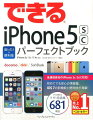 できるiPhone 5sc困った!&便利技パーフェクトブック