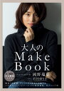 大人のMake Book (美人開花シリーズ) [ 岡野瑞恵 ]