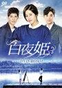 白夜姫 DVD-BOX1 [ パク・ハナ ]