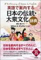 日本を案内するすべての人に。日本を究めるすべての人に。インバウンド観光ガイドに、日本研究の傍らに。新旧の日本文化・社会を英語で案内・説明するための、固有名詞を含む8600項目を立項。