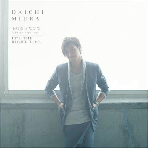 ふれあうだけで 〜Always with you〜 / It's The Right Time (CD+DVD) (Type-B) [ 三浦大知 ]