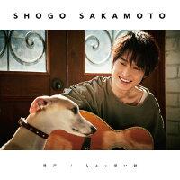 鼻声/しょっぱい涙 (初回限定盤 CD+DVD)