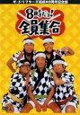 【送料無料】8時だヨ!全員集合〜ザ・ドリフターズ結成40周年記念盤 DVD-BOX