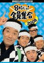 番組誕生40周年記念盤 8時だヨ!全員集合 2008 DVD-BOX [ ザ・ドリフターズ ]