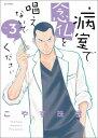 病室で念仏を唱えないでください(3) (ビッグ コミックス) [ こやす 珠世 ]