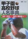 甲子園高校野球人名事典