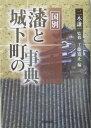 藩と城下町の事典