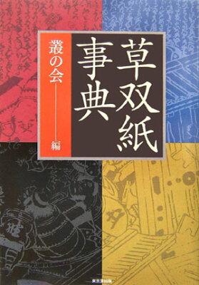 【送料無料】草双紙事典 [ 叢の会 ]