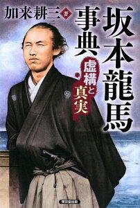【送料無料】坂本龍馬事典 [ 加来耕三 ]