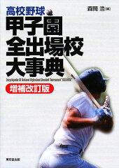 【送料無料】高校野球甲子園全出場校大事典増補改訂版