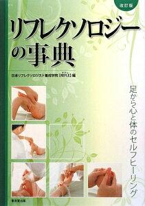 【送料無料】リフレクソロジーの事典改訂版