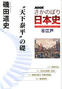 NHKさかのぼり日本史(6(江戸))