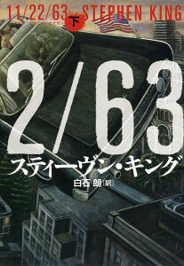 【楽天ブックスならいつでも送料無料】11/22/63(下) [ スティーヴン・キング ]
