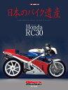 日本のバイク遺産 ホンダRC30-VFR750R (Moto