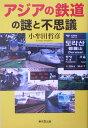 【送料無料】アジアの鉄道の謎と不思議