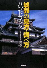 【送料無料】城郭の見方・調べ方ハンドブック