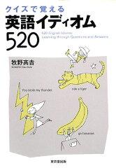 【バーゲン本】【送料無料】クイズで覚える英語イディオム520【バーゲンブック】 [ 牧野 高吉…