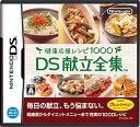 【送料無料】健康応援レシピ1000 DS献立全集