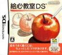 【送料無料】絵心教室DS