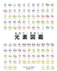 世界で一番楽しい元素図鑑