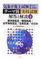 気象予報士試験第1回〜第20回テーマ別実技試験解答と解説(4)