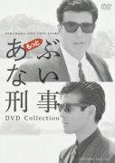 もっとあぶない刑事 DVD Collection