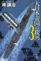 大日本帝国の銀河 3
