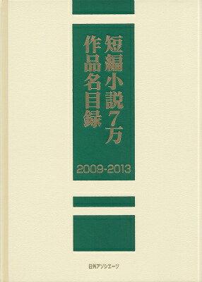 短編小説7万作品名目録(2009-2013) [ 日外アソシエーツ ]