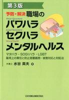 予防・解決 職場のパワハラ セクハラ メンタルヘルス第3版