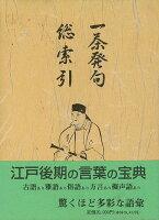 【バーゲン本】一茶発句総索引