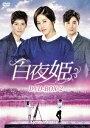 白夜姫 DVD-BOX2 [ パク・ハナ ]