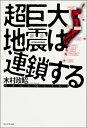 【送料無料】超巨大地震は連鎖する [ 木村政昭 ]