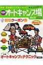 【送料無料】首都圏から行くオートキャンプ場ガイド(2013)