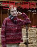 世界の編物(2015-2016秋冬号)