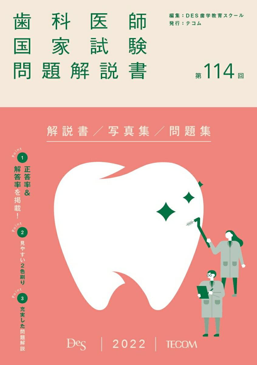 歯科医師国家試験問題解説書(第114回)