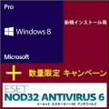 Windows 8 Pro (DSP版) 64Bit +ESET NOD32 ANTIVIRUS Ver.6